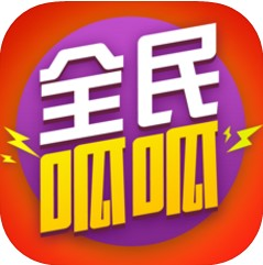 全民呱呱app下載v1.0.0