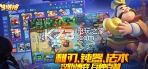 梦塔防手游自走棋 v4.20.0 S2赛季版下载 截图