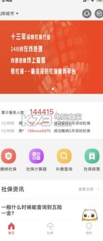 易社保 v1.0.2 ios下载 截图
