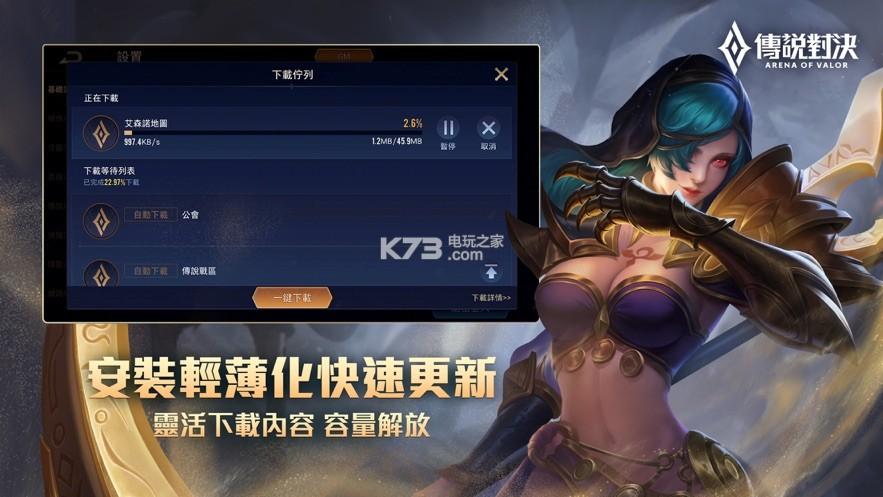 王者台服 v1.32.1.1 下载 截图