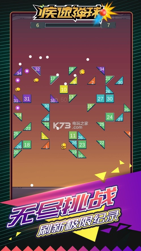 疾速彈球 v1.0.0 游戲下載 截圖