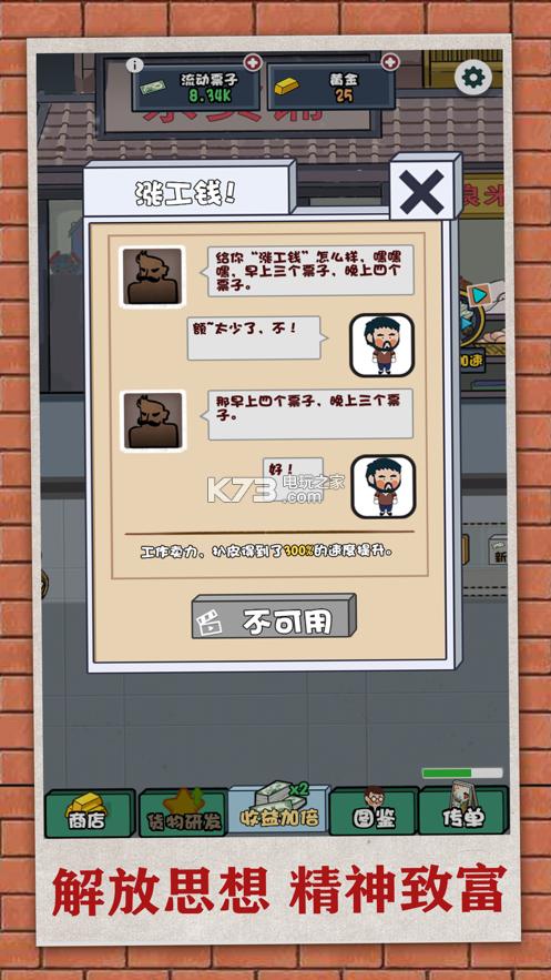 改革开放之我是大富翁 v1.0 游戏下载 截图