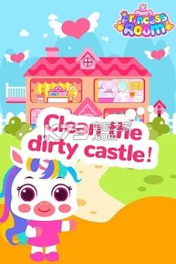 小馬寶寶公主屋 v1.0 游戲下載 截圖