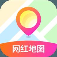 網紅地圖軟件下載v10.20.2