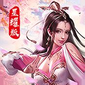 仙界幻世录至尊版下载v1.0