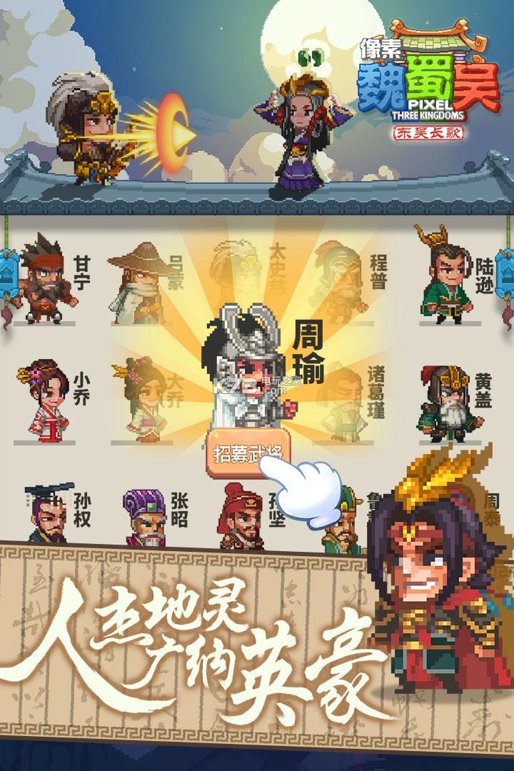 像素魏蜀吳東吳長歌 v3.0.7 九游版下載 截圖
