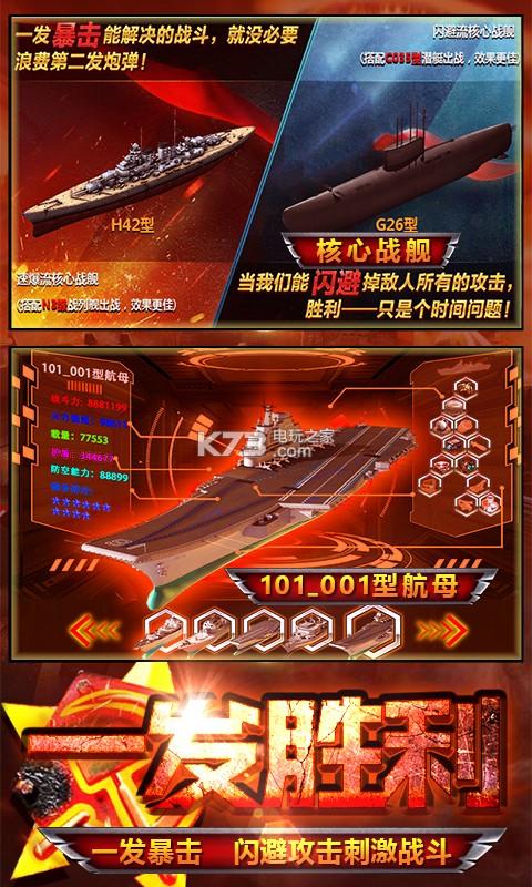 王者舰队BT v7.0.42 至尊版送v15下载 截图
