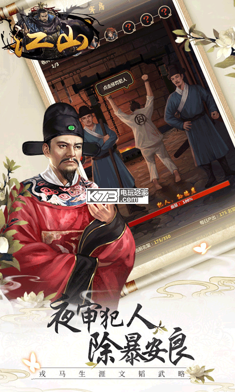 江山满v版 v1.0.0 无限元宝服下载 截图