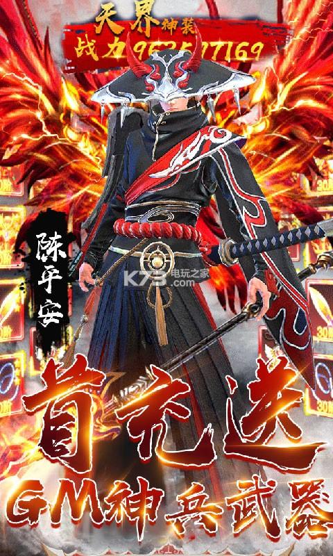 诛剑奇侠传超v版 v1.10 无限元宝服下载 截图