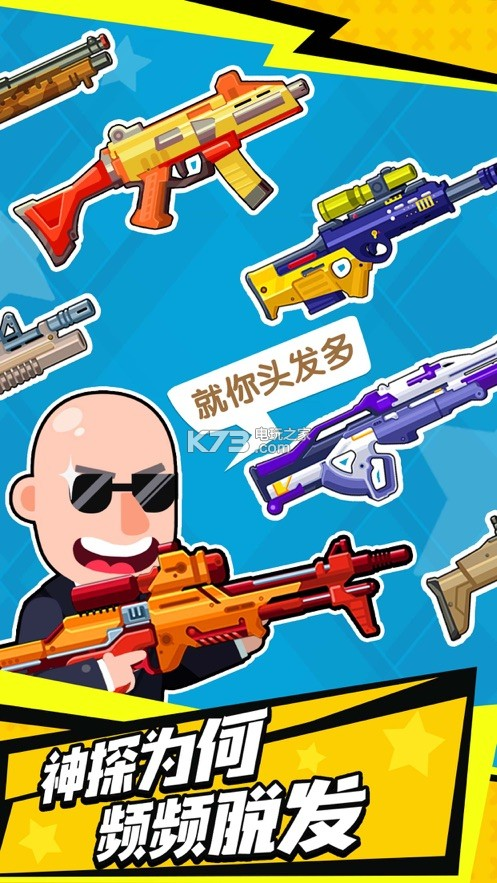 光头狙击手 v1.1.5 游戏下载 截图