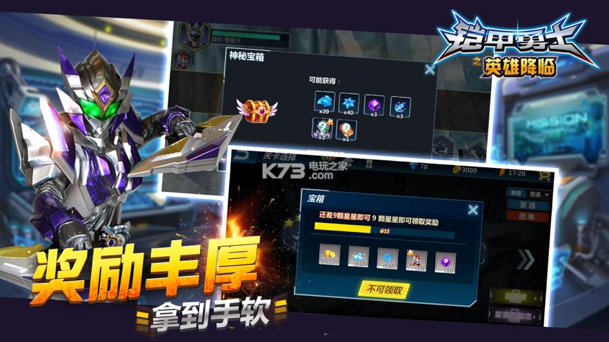 铠甲勇士王者启源 v1.0.0 游戏下载 截图