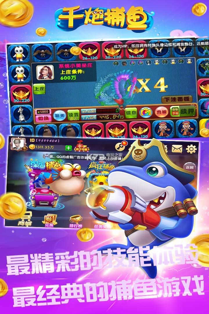 鱼丸捕鱼大作战 v8.0.19.1.0 老版本下载 截图