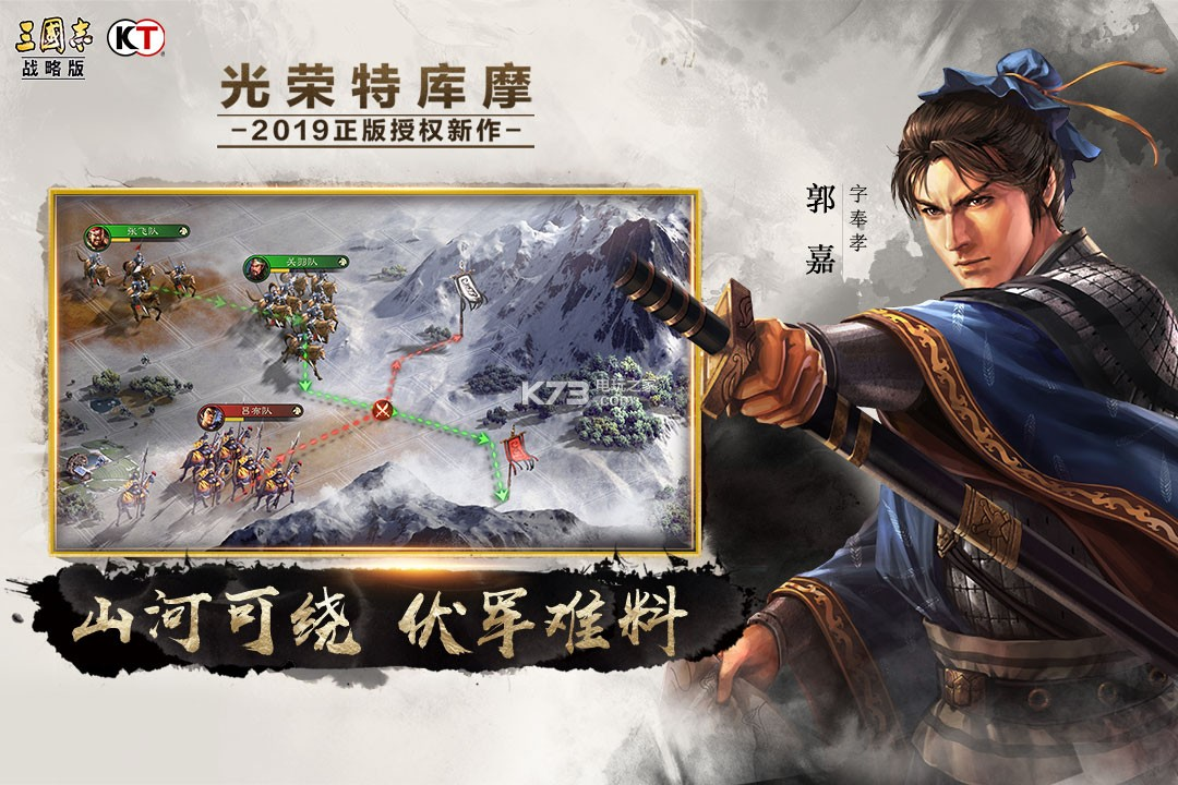 三国志战略版 v2003 新赛季版下载 截图