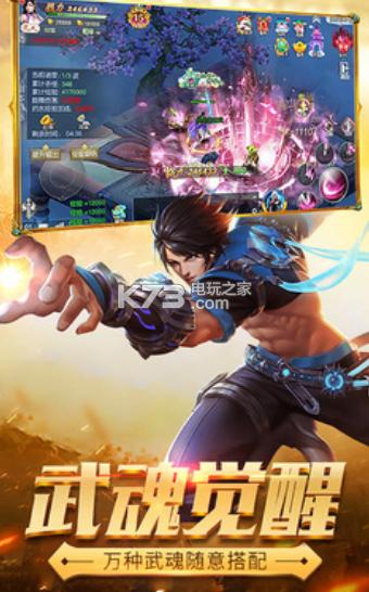 斗罗最强者 v1.00.04 游戏下载 截图