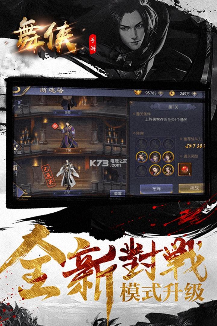 舞侠online v1.10 手游下载 截图