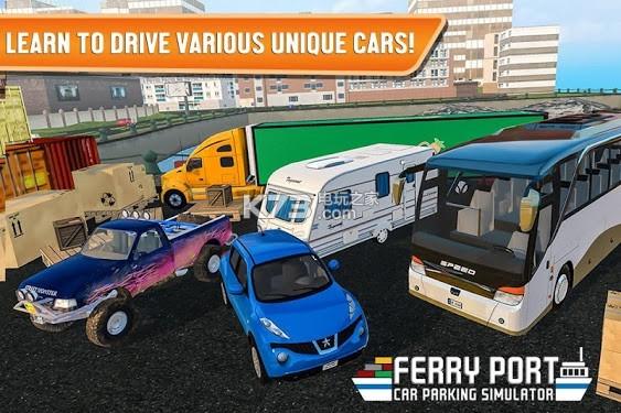 渡轮卡车司机停车模拟器 v1.0 下载 截图