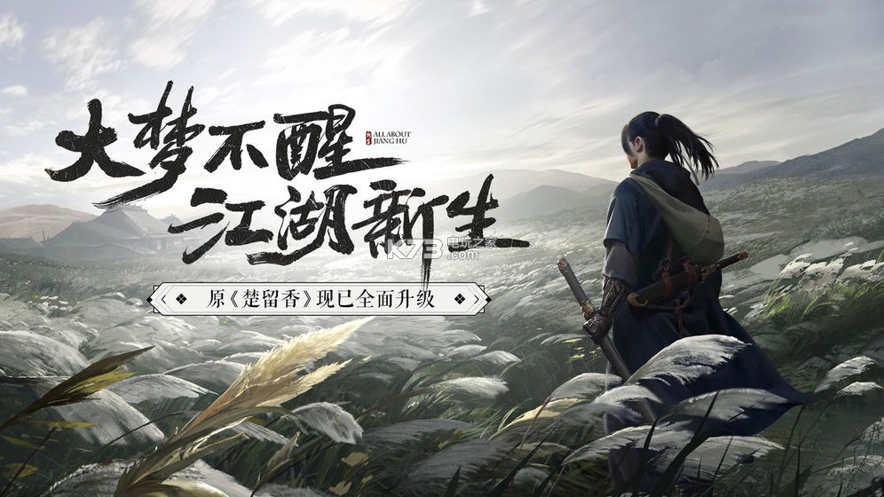 一梦江湖npc情缘版 v25.0 下载 截图