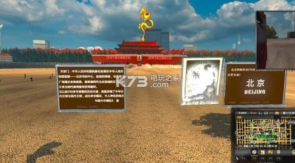遨游中国2兰博基尼 游戏下载 截图