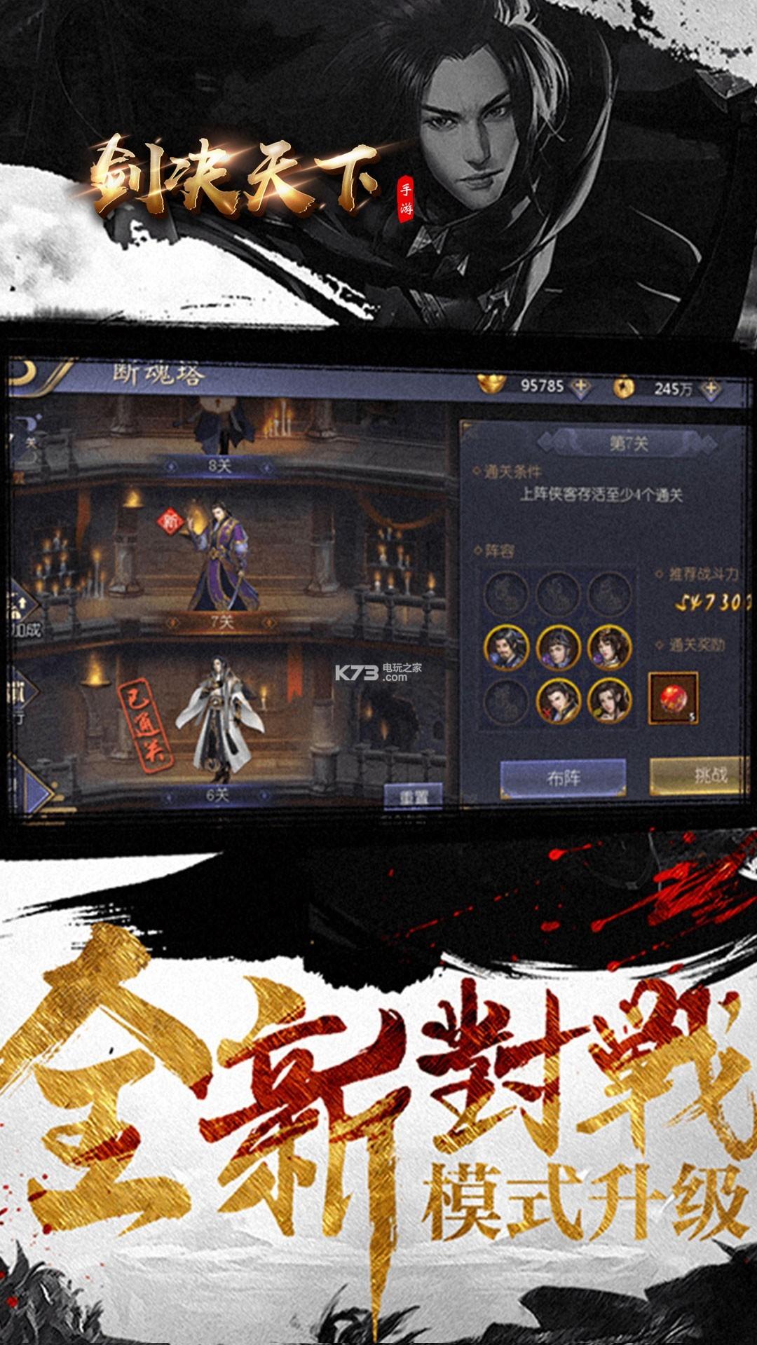 剑决天下 v1.10 手游下载 截图