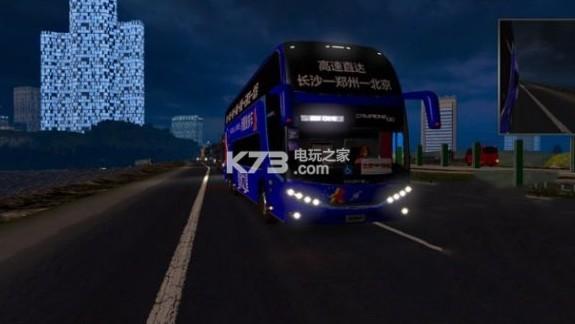 遨游中国2大巴车 下载 截图