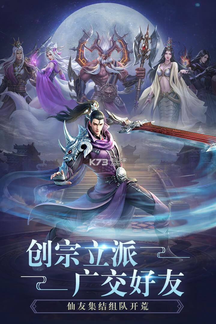 飞剑四海 v1.0.0 九游版下载 截图