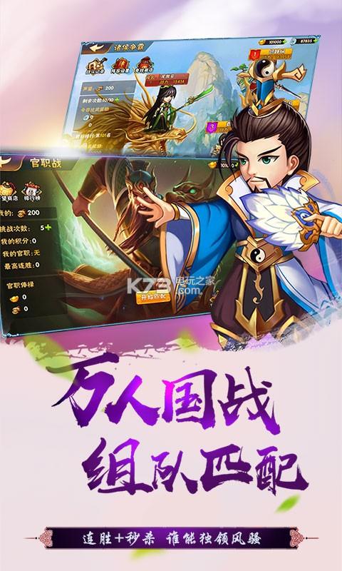 真江湖热血神将 v1.0.0 无限元宝版下载 截图
