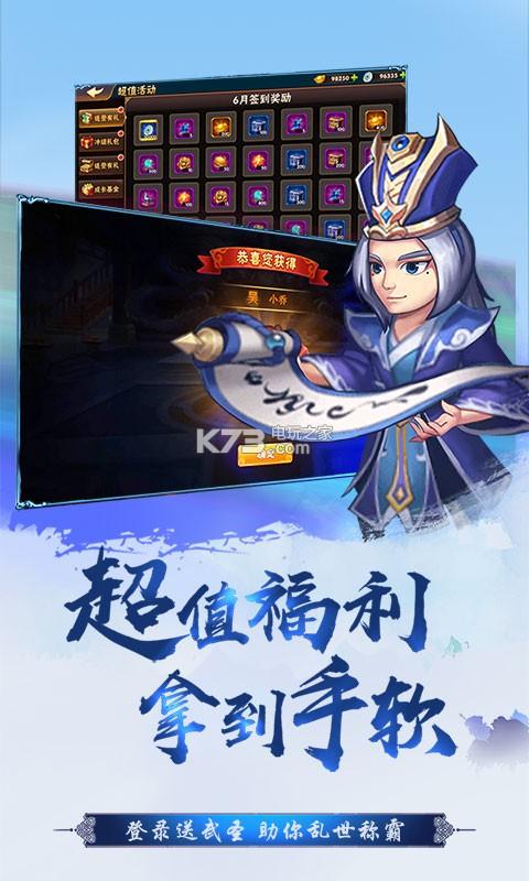 真江湖热血神将 v1.0.0 ios版下载 截图