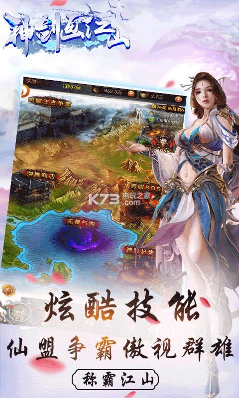 神剑画江山BT v1.0.0 苹果版下载 截图