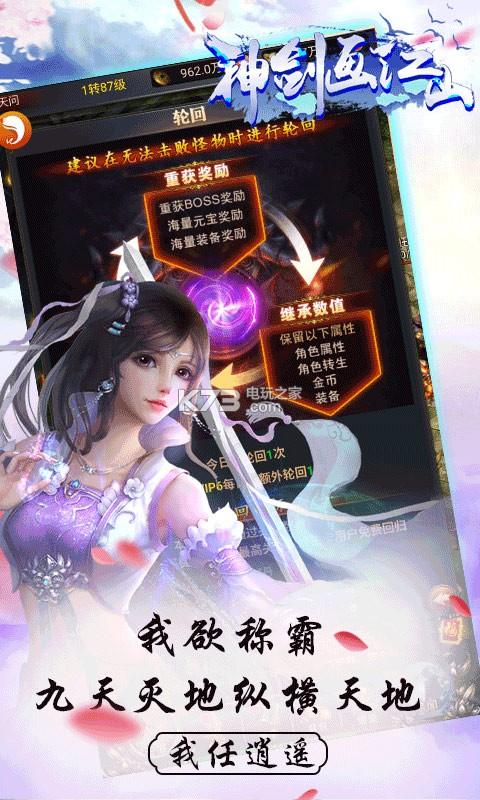 神剑画江山 v1.0.0 至尊版送v20下载 截图