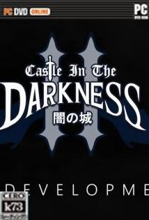 黑暗城堡2 中文版