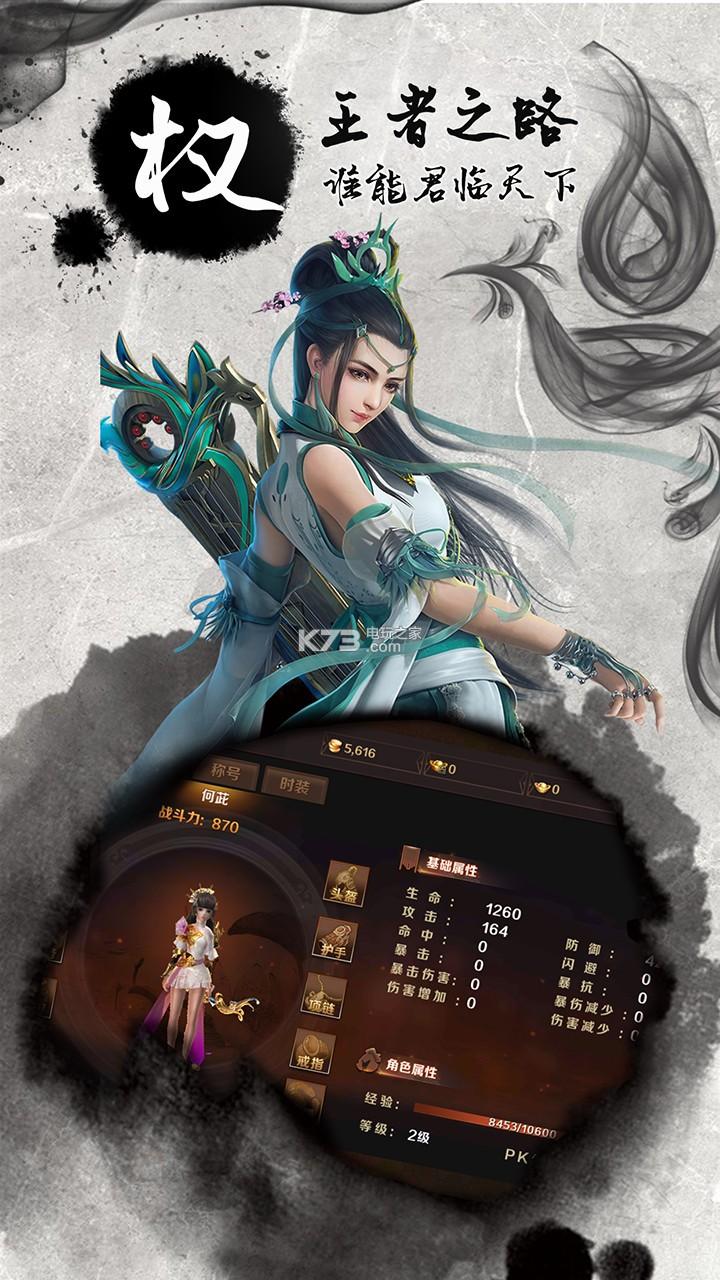 青龙偃月刀 v1.0.4 至尊版下载 截图