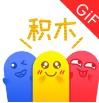 积木表情包app下载v1.0.0
