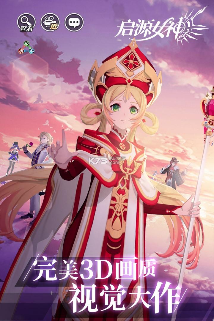 启源女神 v2.6.0 圣诞福利版下载 截图