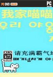 韩国沙雕猫游戏下载