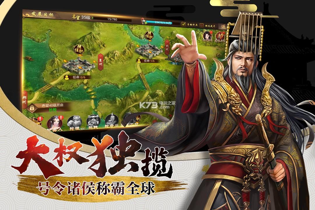 兴唐情缘 v1.0 九游版下载 截图