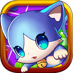 小猫爱消除 v1.0.4 下载