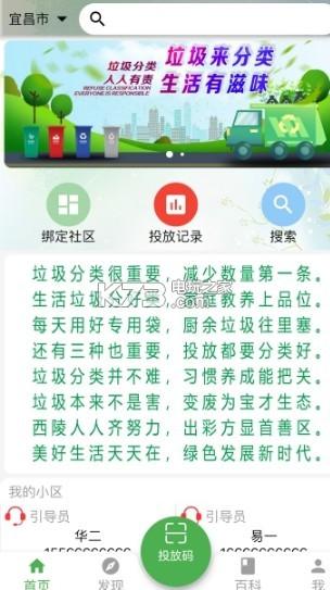 宜分宝 v1.0.22 app下载 截图