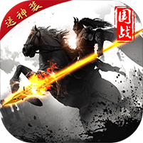 大軍師戰國策滿v版 v1.1.0 下載