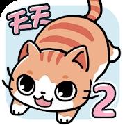 我家的猫太会捉迷藏2游戏下载v2.4