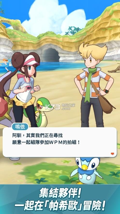 宝可梦大师台服 v1.4.0 下载 截图