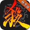三國殺11周年慶版本下載v3.8.1