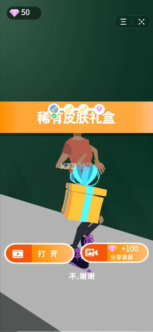 溜冰高手 v1.0 游戏下载 截图