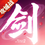 剑侠2外服下载v1.4.10998