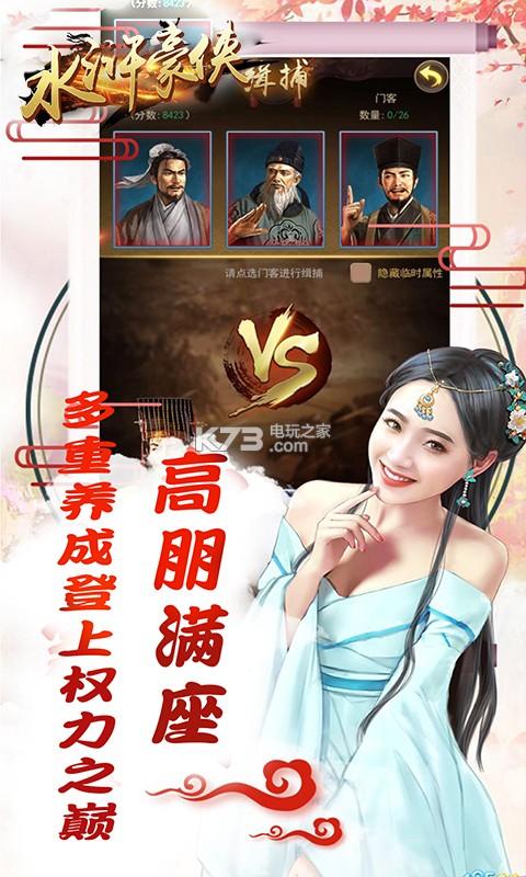 水浒豪侠当官 v1.0 手游下载 截图