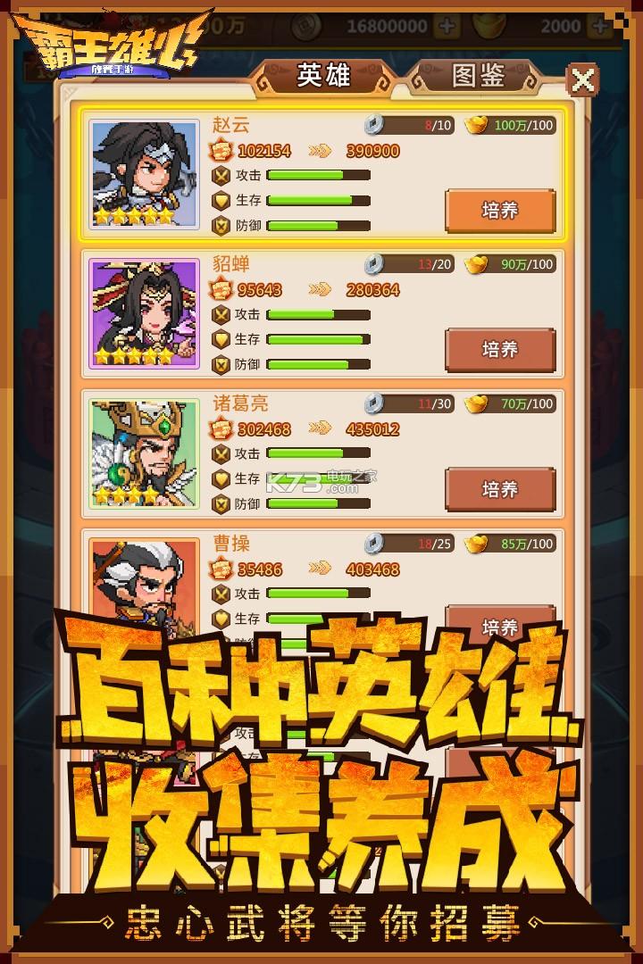 霸王雄心 v1.00.75 手游下载 截图