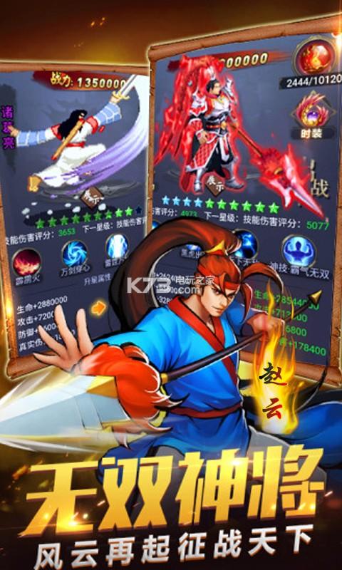 盖世强者神将传 v1.0.0 无限元宝版下载 截图