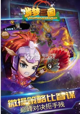 游梦三国 v1.0.3 游戏下载 截图