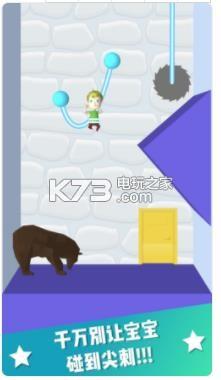 救救孩子吧 v1.0 游戏下载 截图