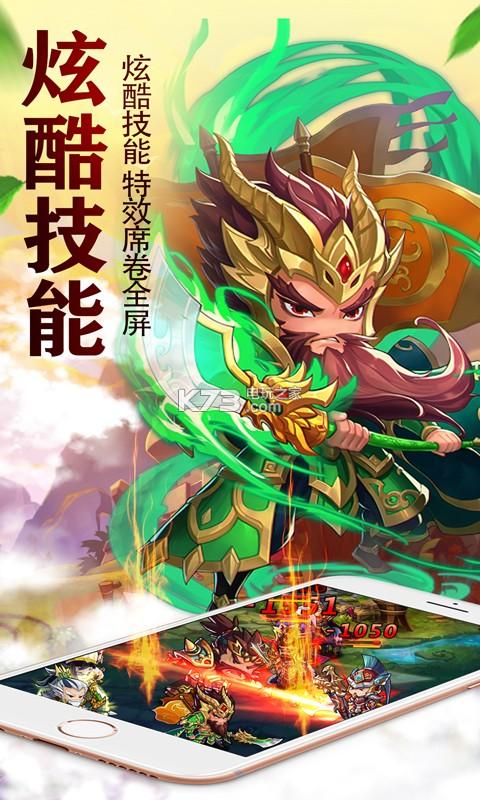 兵临三国商城版 v4.0.1 ios下载 截图