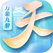 天下手游万象九黎版下载v1.1.21